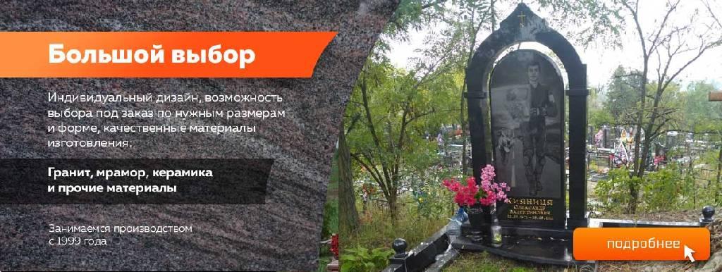 Памятники из гранита в Украине и Киеве